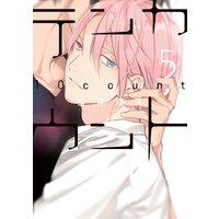 テンカウント(5)【電子限定おまけ付き】