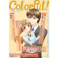 Colorful! vol.5