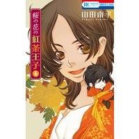 桜の花の紅茶王子 6