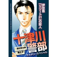 十津川警部ミステリースペシャル 伊豆急「リゾート21」の証人