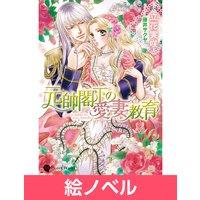 【絵ノベル】元帥閣下の愛妻教育 3