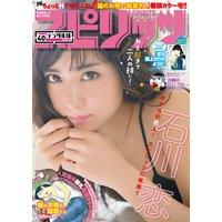 週刊ビッグコミックスピリッツ 2016年40号(2016年8月29日発売)