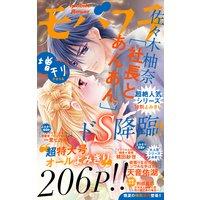 モバフラ 2016年8月増刊号