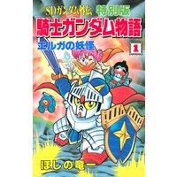 SDガンダム外伝 特別版 騎士ガンダム物語