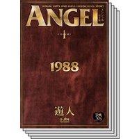 【全巻セット】元祖!! ANGEL完全版