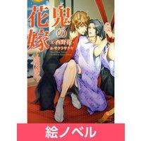 【絵ノベル】鬼の花嫁〜仙桃艶夜〜