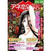 アネ恋宣言Vol.29
