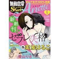 無敵恋愛S*girl Anette Vol.1 セフレ失格