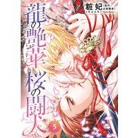 龍の艶華 桜の闘犬 第5話 憂いの巫女舞
