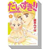 【全巻セット】だいすき!!〜ゆずの子育て日記〜