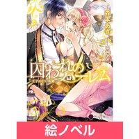 【絵ノベル】囚われのハーレム〜王子の甘い呪縛〜 3
