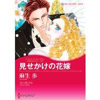 【ハーレクインコミック】バージンラブセット vol.45
