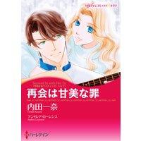 【ハーレクインコミック】バージンラブセット vol.46