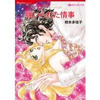 【ハーレクインコミック】バージンラブセット vol.47