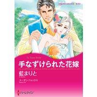 【ハーレクインコミック】バージンラブセット vol.48