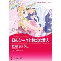 【ハーレクインコミック】恋はシークと テーマセット vol.8