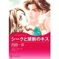 【ハーレクインコミック】恋はシークと テーマセット vol.10