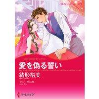 【ハーレクインコミック】漫画家 緒形裕美 セット vol.2