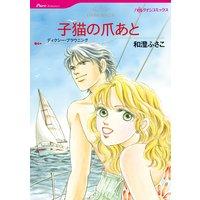 【ハーレクインコミック】漫画家 和澄ふさこ セット vol.4