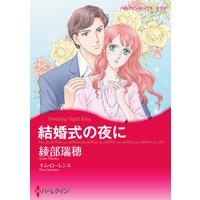 【ハーレクインコミック】漫画家 綾部瑞穂 セット vol.4