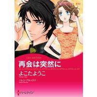 【ハーレクインコミック】シングルファーザーとの恋セット Vol.1