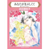 【ハーレクインコミック】恋に落ちたウェディングプランナーセット Vol.2