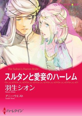 【ハーレクインコミック】ハーレム テーマセット vol.1