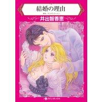 【ハーレクインコミック】政略結婚 テーマセット vol.1