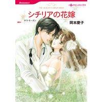 【ハーレクインコミック】政略結婚 テーマセット vol.2