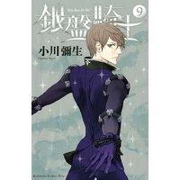 銀盤騎士 9巻