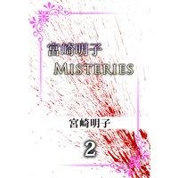 宮崎明子 Misteries2