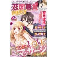 恋愛宣言PINKY vol.36