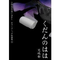 小松左京の怖いはなし ホラーコミック短編集5『くだんのはは』 児嶋都