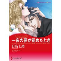 【ハーレクインコミック】一夜の情事 テーマセット vol.8