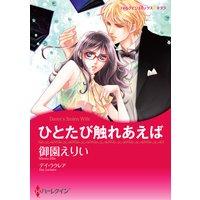 【ハーレクインコミック】運命の出会いセレクトセット vol.4