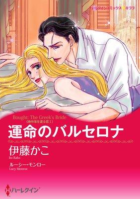 【ハーレクインコミック】運命の出会いセレクトセット vol.5