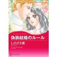 【ハーレクインコミック】偽装結婚 テーマセット vol.1