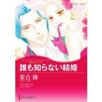 【ハーレクインコミック】偽装結婚 テーマセット vol.2