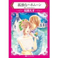 【ハーレクインコミック】偽装結婚 テーマセット vol.3