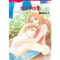 【ハーレクインコミック】スタッフお勧めジャケ買い セット vol.7