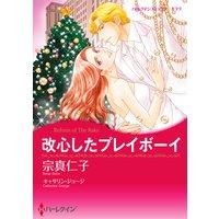 【ハーレクインコミック】シークレット・ベビー テーマセット vol.5