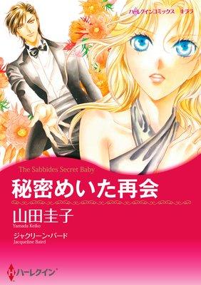 【ハーレクインコミック】シークレット・ベビー テーマセット vol.6