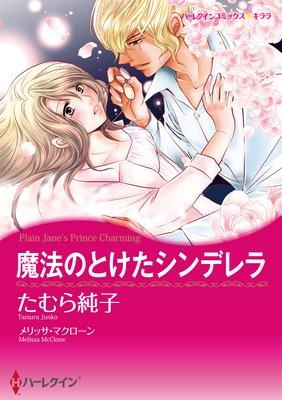【ハーレクインコミック】パーティーで出会う恋 セレクション vol.1
