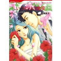 【ハーレクインコミック】パーティーで出会う恋 セレクション vol.2