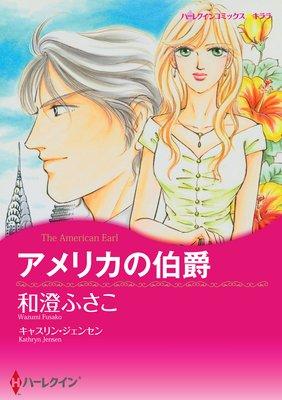【ハーレクインコミック】パーティーで出会う恋 セレクション vol.3