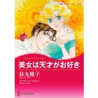 【ハーレクインコミック】眼鏡ヒーローセット vol.1