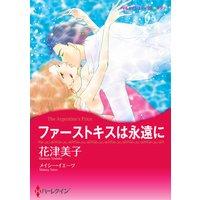 【ハーレクインコミック】奪われたファーストキス セット vol.1