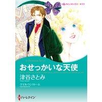 【ハーレクインコミック】秘密の恋 セット vol.1