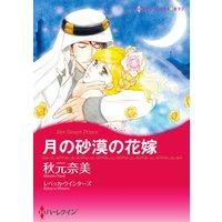【ハーレクインコミック】秘密の恋 セット vol.2