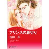 【ハーレクインコミック】秘密の恋 セット vol.3